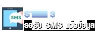 รอรับ SMS แจ้งข้อมูล Account