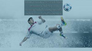 football sbobet club only
