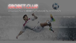 sbobetclub-football