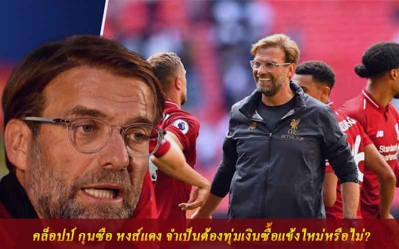 Klopp-the-Red-Swan-manager-need-to-spend-money-to-buy-a-new-football-news-site